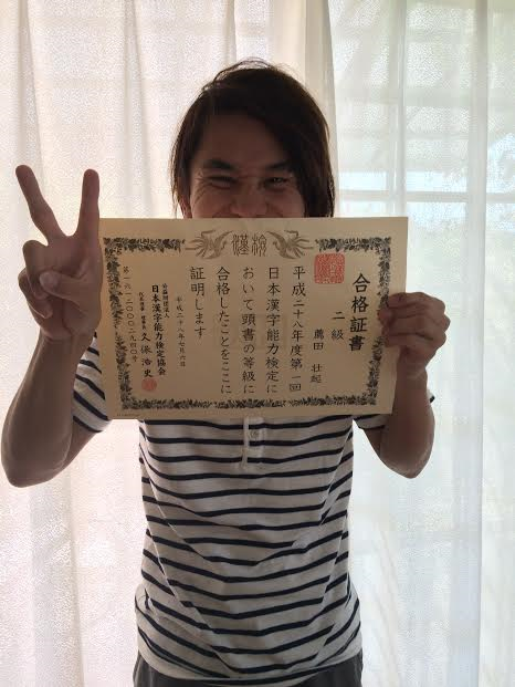 漢字検定2級合格証書