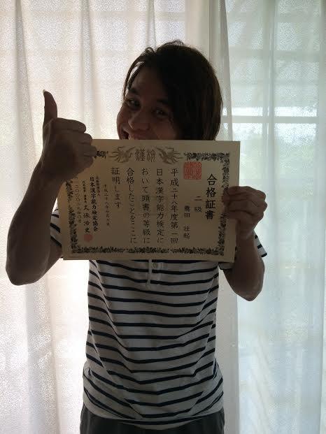 漢字検定2級合格証書2