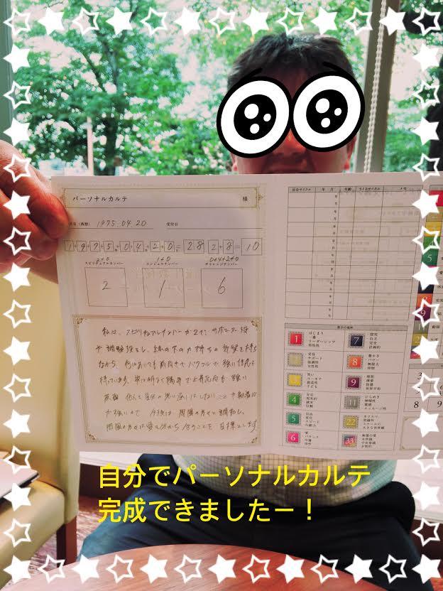 7月29日誕生数日後藤くん③