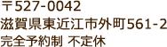 滋賀県東近江市外町561-2完全予約制 不定休